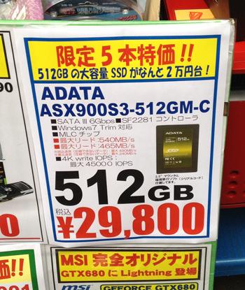 SSD 512GB / ADATA SX900 ASX900S3-512GM-Cが数量限定で29800円