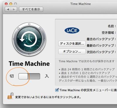 システム環境設定でTime Machineを切ると、ローカルでバックアップを取らなくなる。