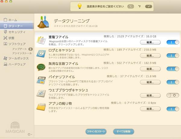 Magicianで重複ファイルをチェックすると16GBものダブりが。