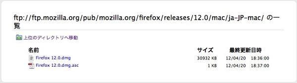Firefox、Mozillaのftpサーバー、お目当てのバージョンをダウンロード