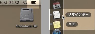 Mountain Lionのクラウド新機能、通知センター、リマインダー、メモ。