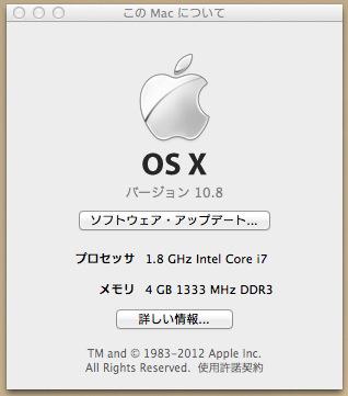Mountain Lionにしたので、このMacについて、バージョン10.8