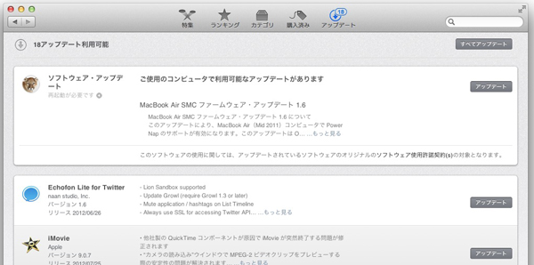 Mountain Lion、ソフトウェアアップデートはMacApp Storeと統合(2)