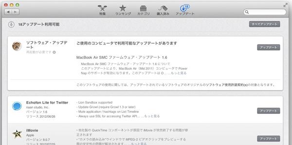 Mountain Lion、ソフトウェアアップデートはMacApp Storeと統合(2)