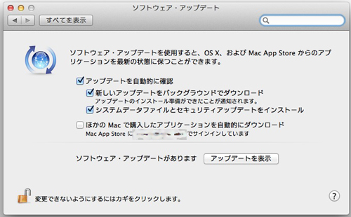 Mountain Lion、ソフトウェアアップデートはMacApp Storeと統合