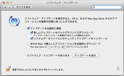 Mountain Lion、ソフトウェアアップデートはMacApp Storeと統合