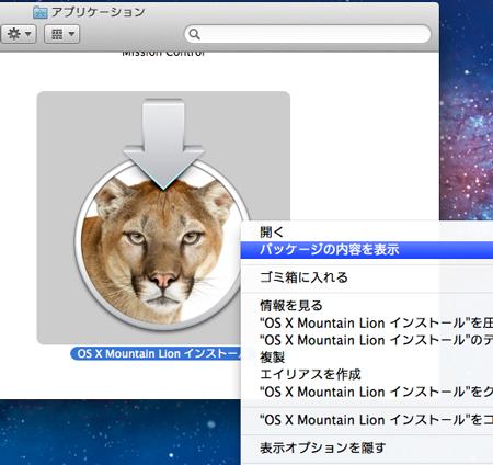 Mountain Lionインストール.appを右クリック(controlを押しながらクリック)、メニューから「パッケージの内容を表示」