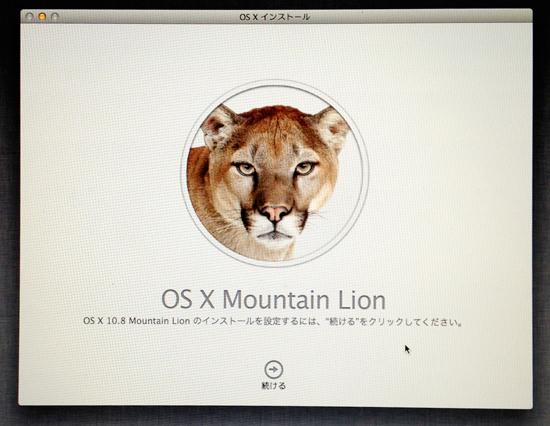 OS X Mountain Lionインストール画面1