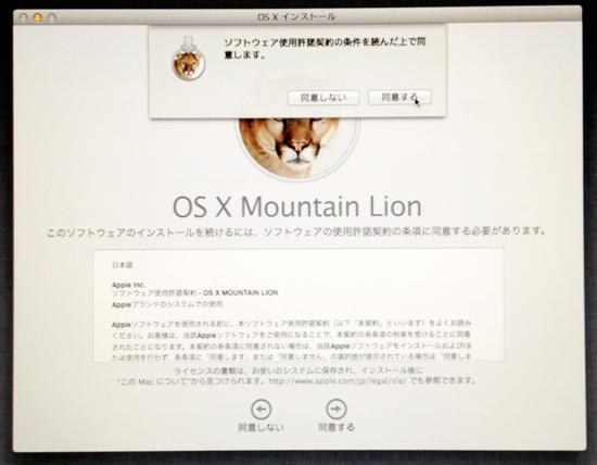 OS X Mountain Lionインストール画面2 同意書