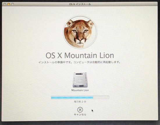 Mountain Lionインストール準備中