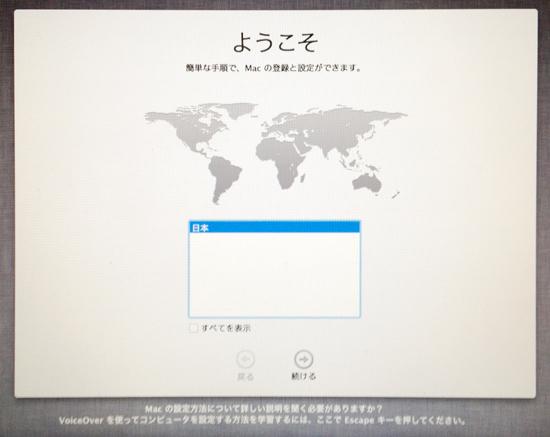 最初のアカウントやMacの設定画面
