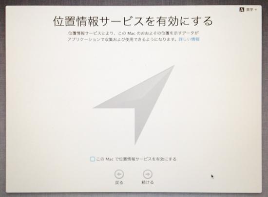 OS X Mountain Lionでは位置情報の設定が最初に出てきます。