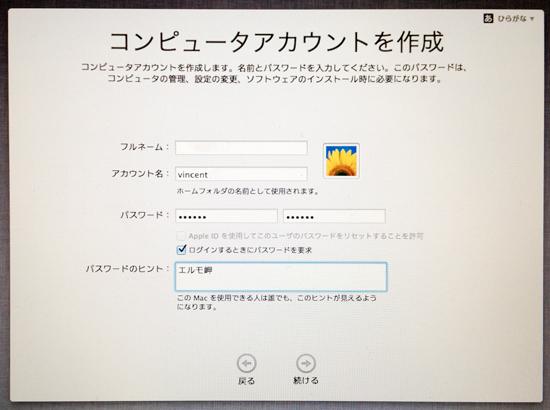 OS X Mountain Lion、アカウントの設定