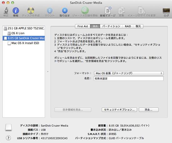 Mountain LionインストールディスクにするUSBメモリをフォーマット
