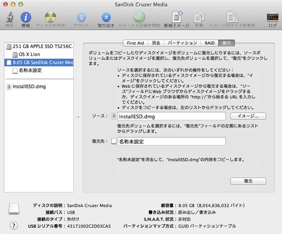 USBメモリに InstallESD.dmgを復元