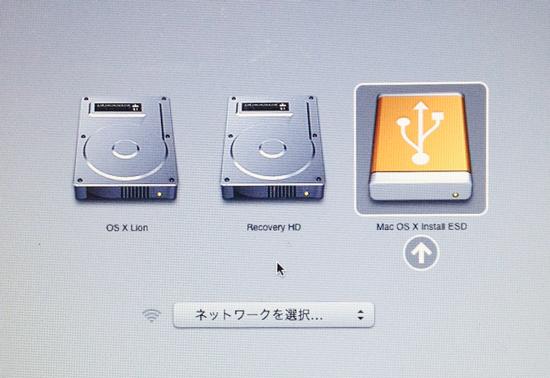 Mountain LionインストールUSBメモリから起動する(2)