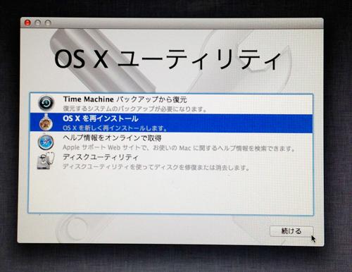 Mountain LionインストールUSBメモリからOS X Mountain Lionをインストール