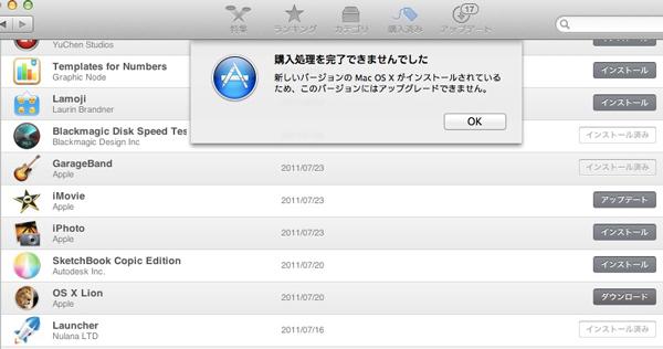 Mountain LionにするとMac App StoreからLionがダウンロード出来なくなる。