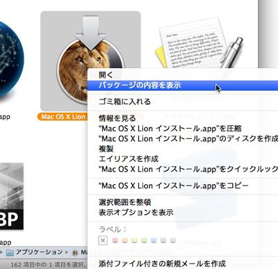 Lionインストールappからイメージファイルを取り出す(1)
