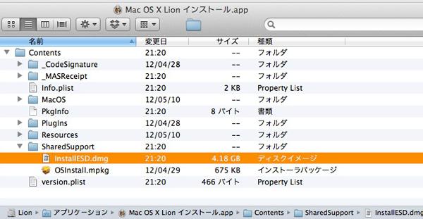 Lionインストールappからイメージファイルを取り出す(2)