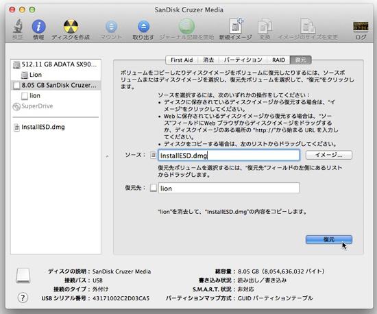 イメージファイルを入れる事で、Lionのインストールディスクになります。