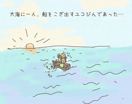 ネットの大海へ一人、船をこぎ出すユコびん。