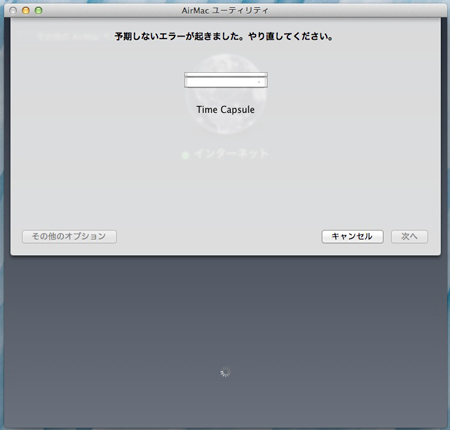 AirMacユーティリティ6.1からTime Capsule第3世代は見えない…((((;゚Д゚))))