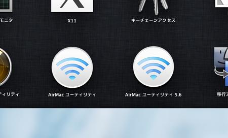 AirMacユーティリティ6.~と5.6は別のアプリ扱い