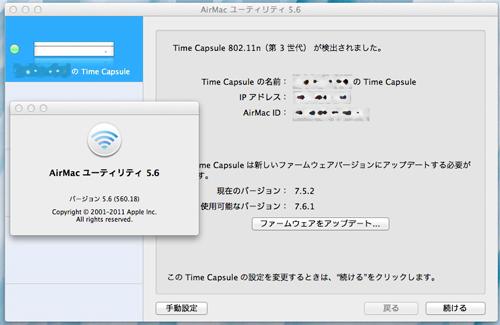 AirMacユーティリティから5.6からTime Capsule第3世代の設定が出来ました。