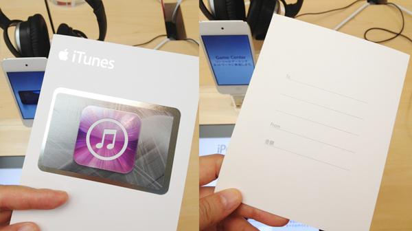 iTunesのチャージするギフト用カード(1)