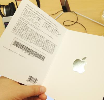 iTunesのチャージするギフト用カード(2)