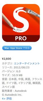 SketchBook Pro 6がMac App Storeにてリリース