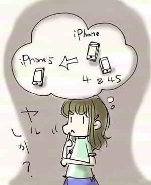 iPhone 4と4SをiPhone 5一本にまとめようと思うユコびんであった。