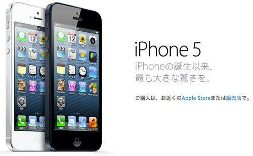iPhone 5イメージ