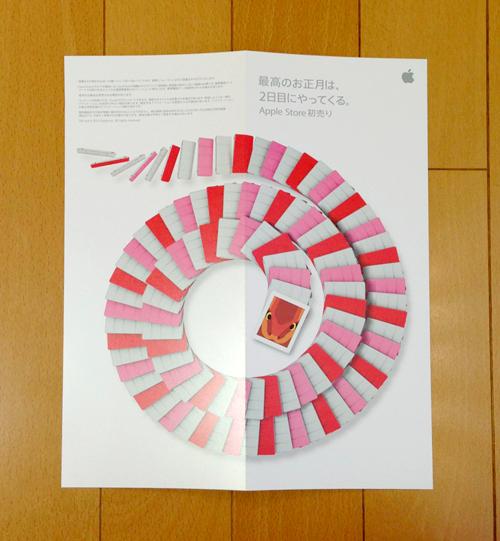 2013年初売りカタログ表