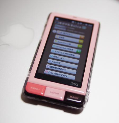 私の愛機INFOBAR A01はモバイルSuica