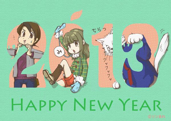 2013年年始のご挨拶